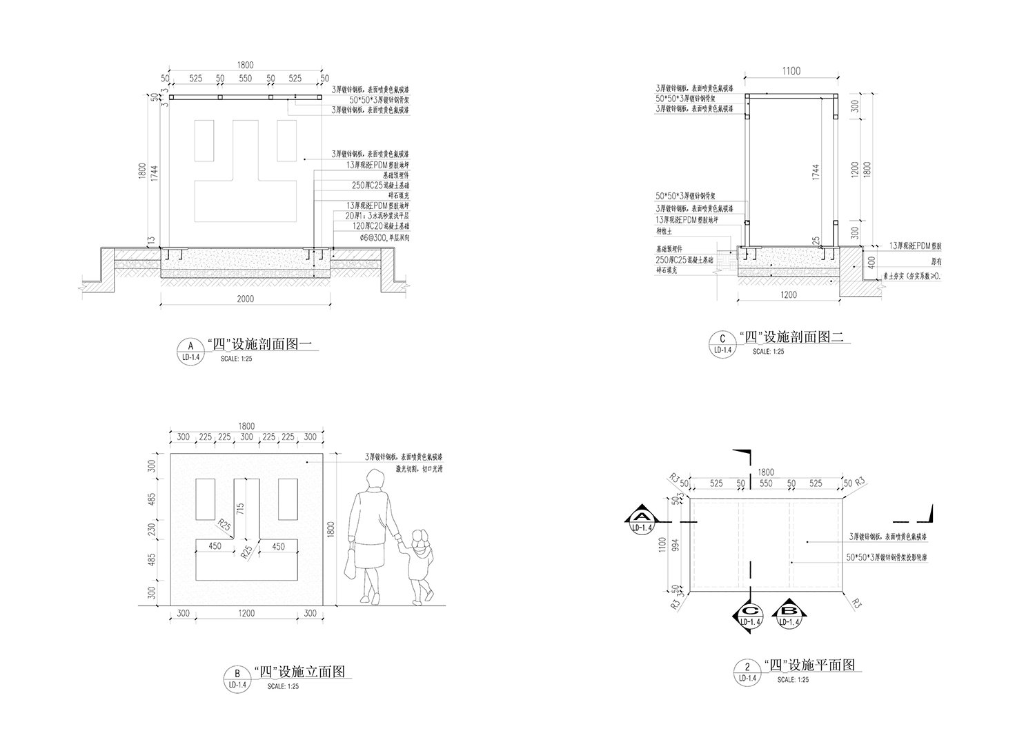 """Detailed design of the playful facilities. The Chinese character """"si"""" LucQ Play Ltd. with Environmental Futures Lab.}"""