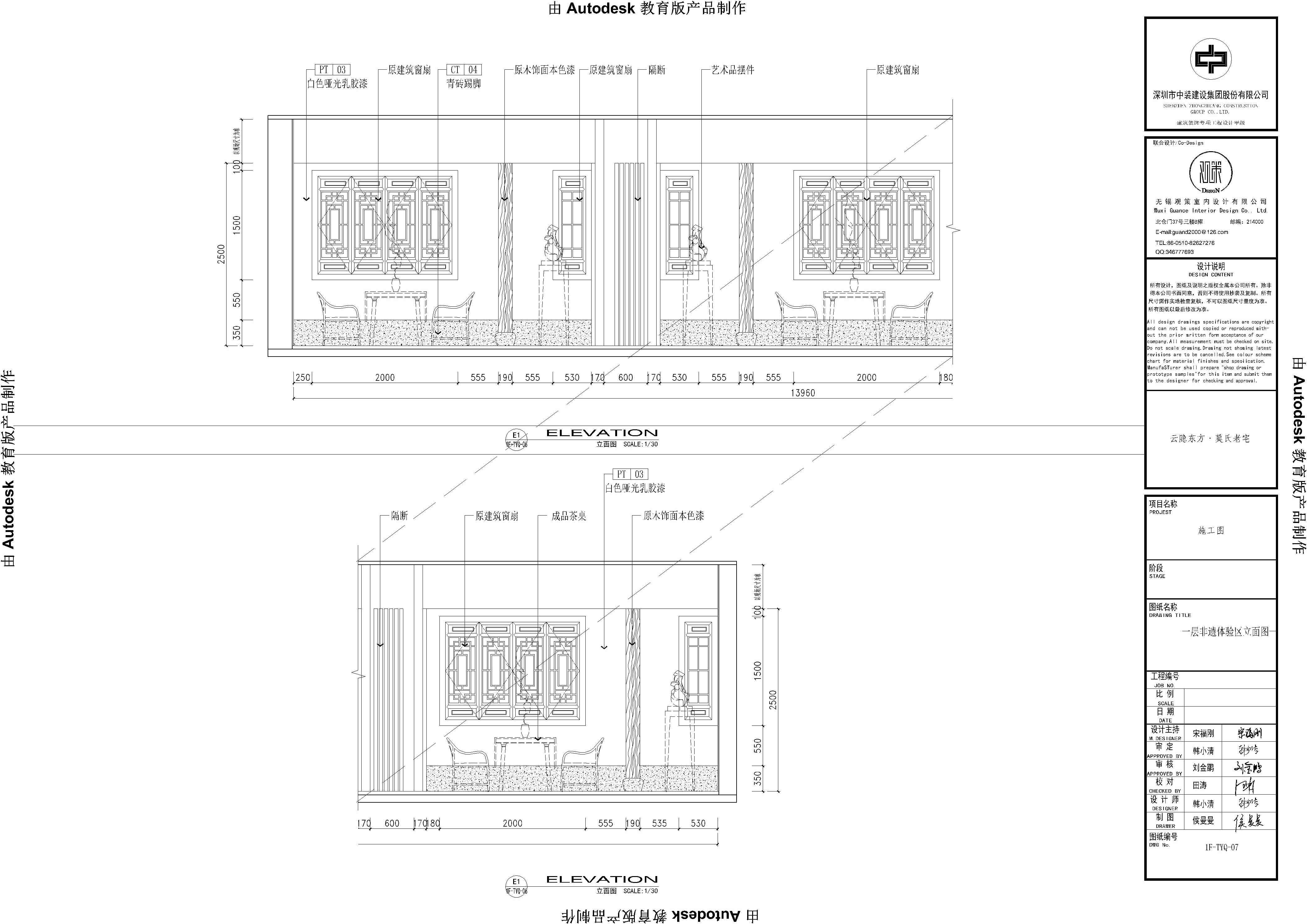 TechDrawing2 Shenzhen Zhongzhuang Construction Group Co.,LTD}