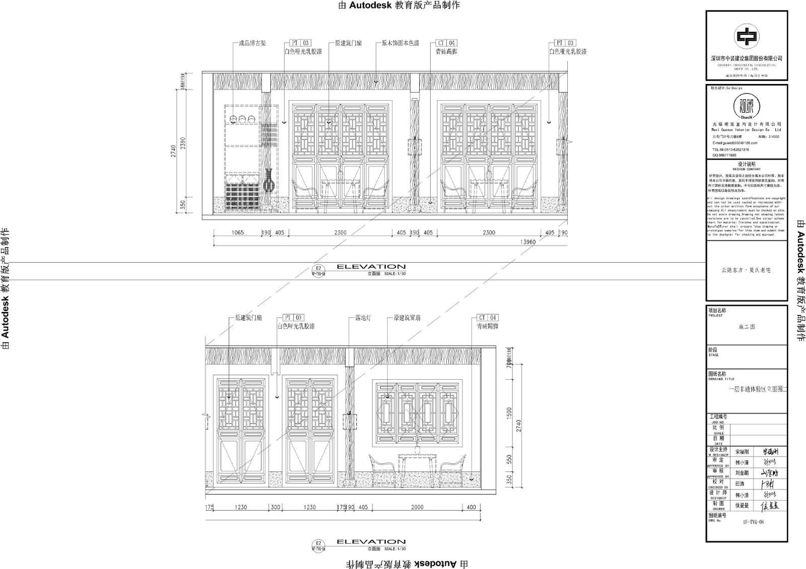 TechDrawing3 Shenzhen Zhongzhuang Construction Group Co.,LTD}