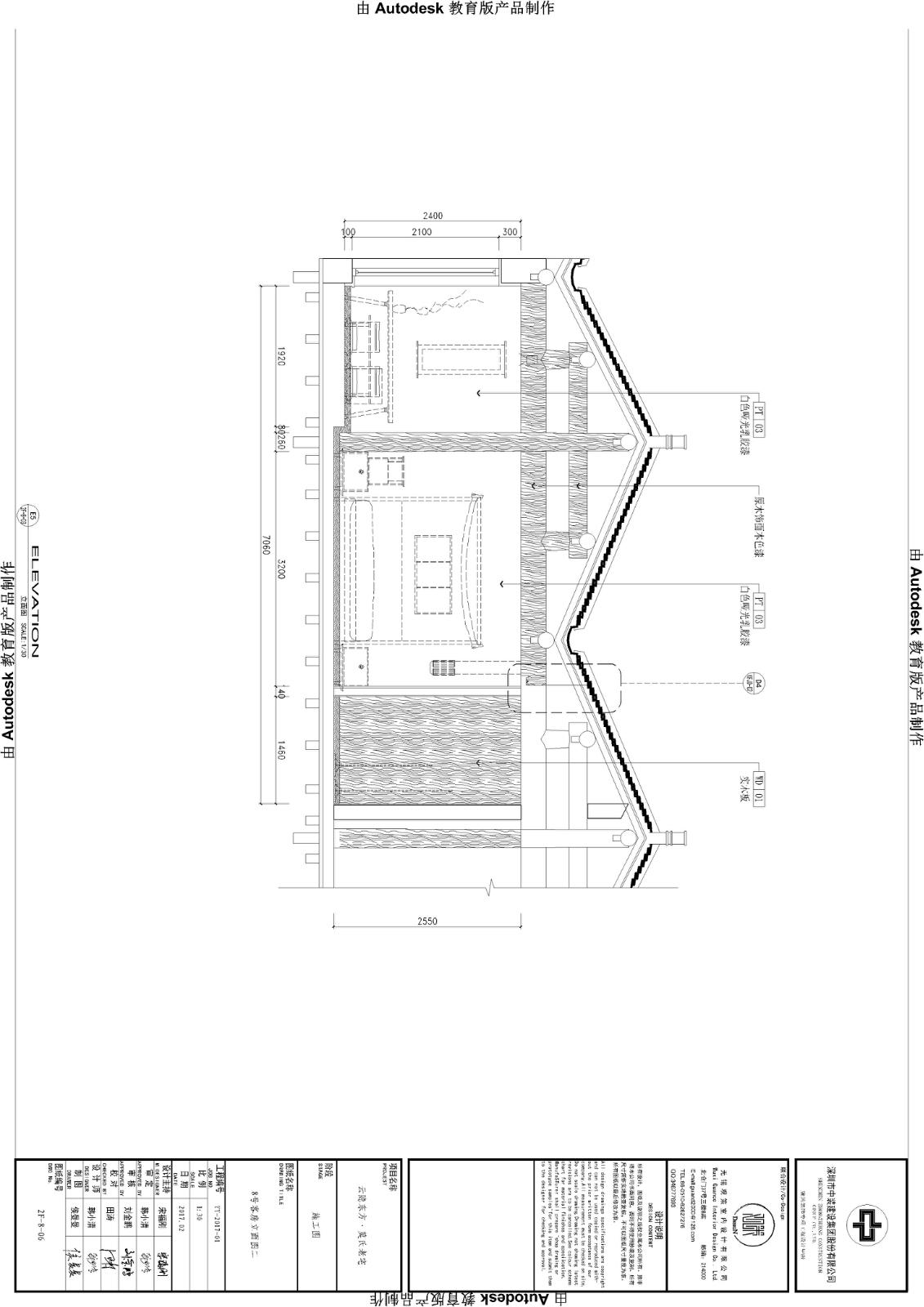 TechDrawing5 Shenzhen Zhongzhuang Construction Group Co.,LTD}